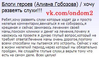 Алиана Гобозова (Устиненко) на официальном сайте дома 2
