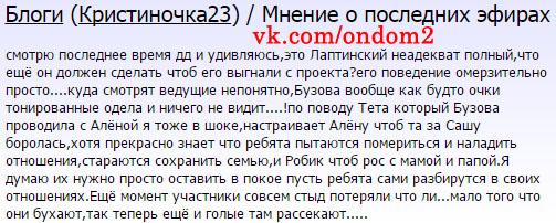 Блог про Ольгу Бузову на официальном сайте дома 2