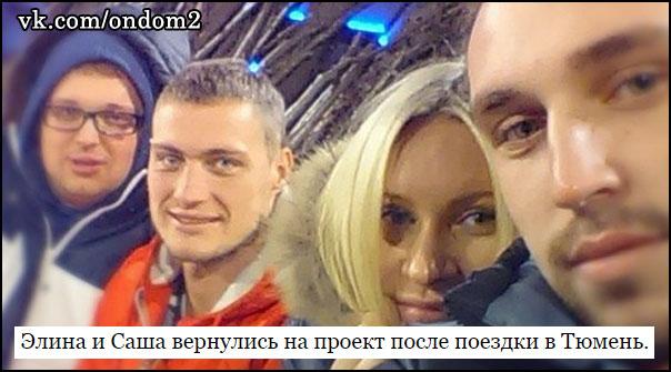 Егор Холявин, Александр Задойнов, Элина Карякина (Камирен), Игорь Трегубенко