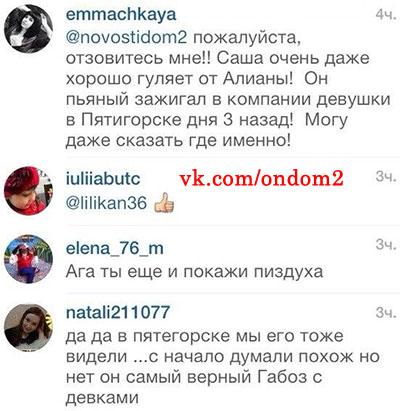 В инстаграме про Александра Гобозова