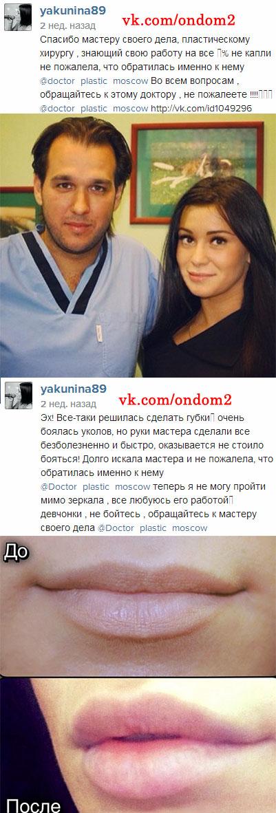 Анна Якунина в социальных сетях