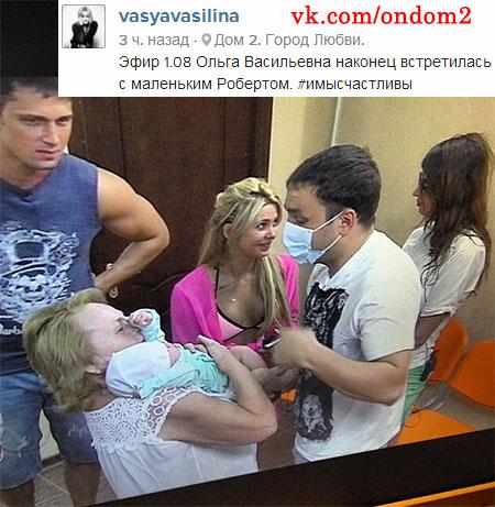 Ольга Васильевна Гобозова встретилась с Робертом