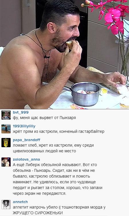 Сергей Пынзарь - комментарии пользователей социальных сетей