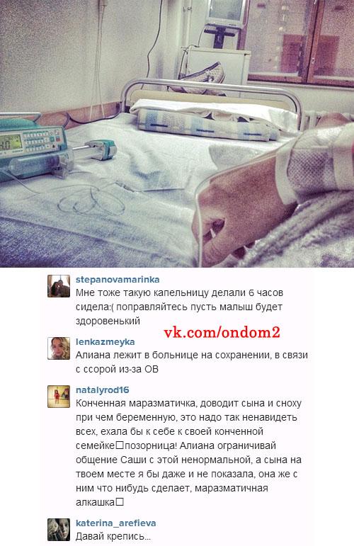 Алиана Устиненко в инстаграм