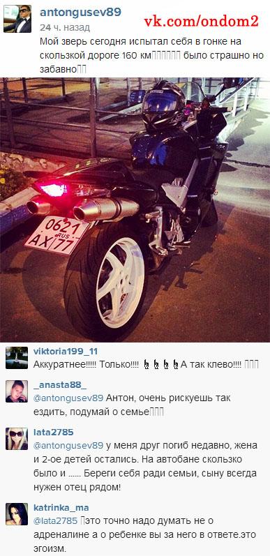 Антон Гусев в инстаграм