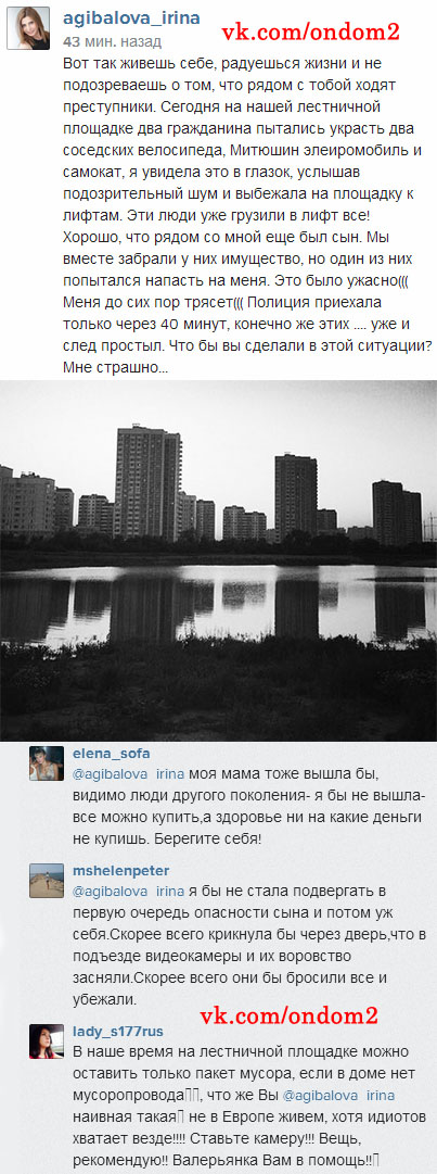 Ирина Александровна в инстаграм