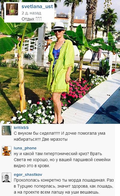 Светлана Михайловна Устиненко в инстаграм
