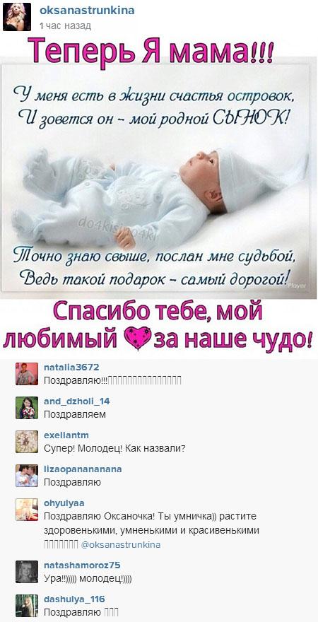 Оксана Стрункина в инстаграм