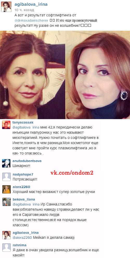 Ирина Александровна Агибалова в инстаграм