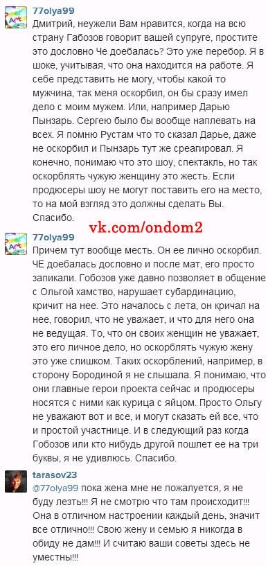 Дмитрий Тарасов в инстаграм