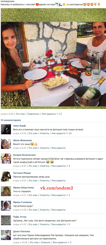 Ирина Александровна в инстаграм и вконтакте