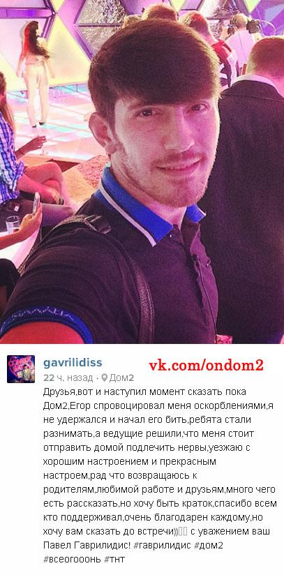 Павел Гаврилидис в инстаграм