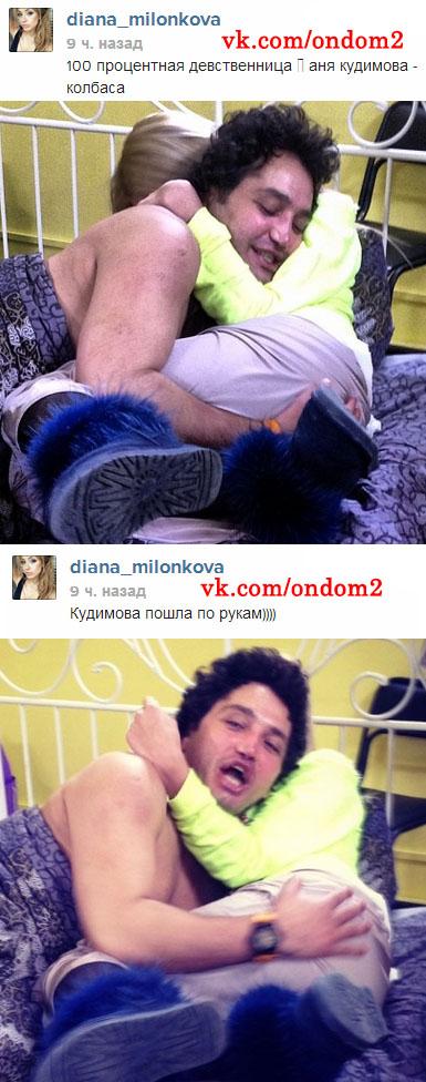 Диана Игнатюк (Милонкова) в инстаграм