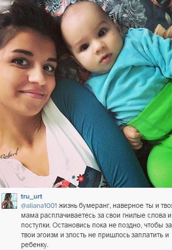 Алиана Гобозова (Устиненко) в инстаграмме