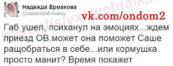 Надежда Ермакова в инстаграм