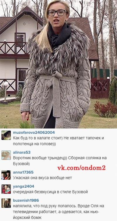 Ольга Бузова в инстаграм