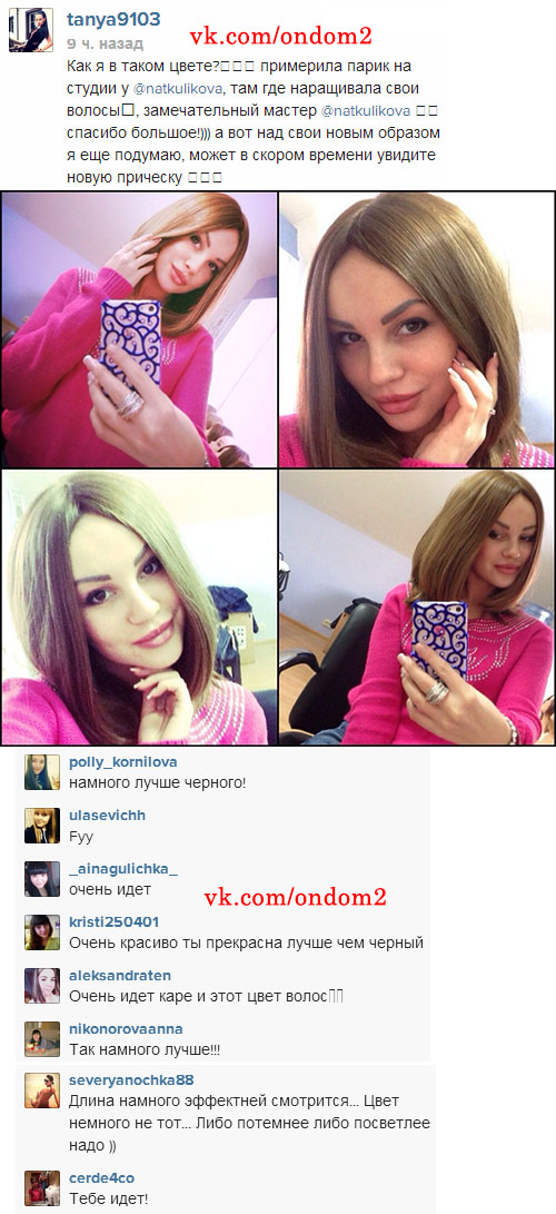 Татьяна Охулкова в инстаграм