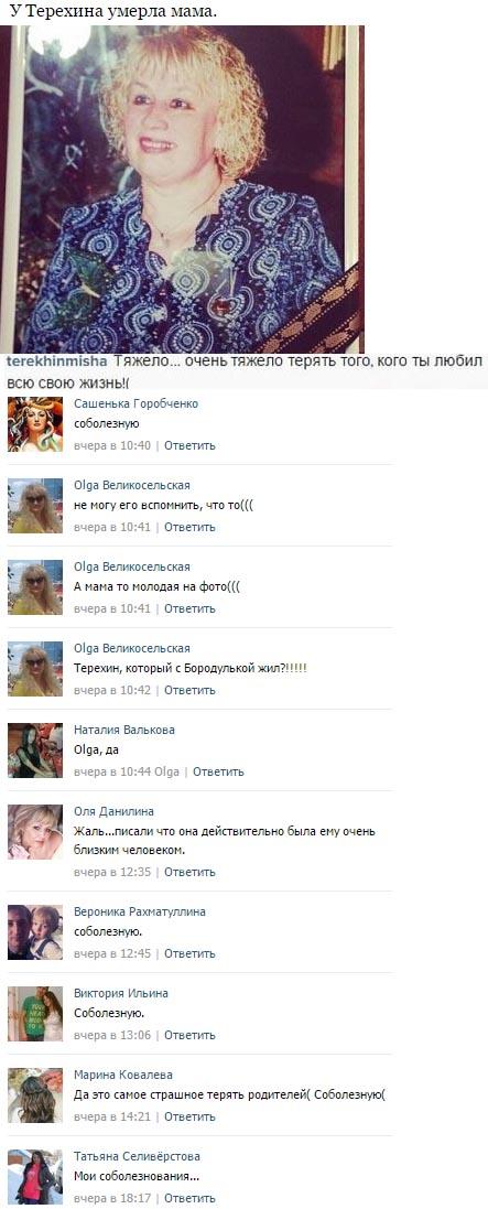 Михаил Терёхин в инстаграм
