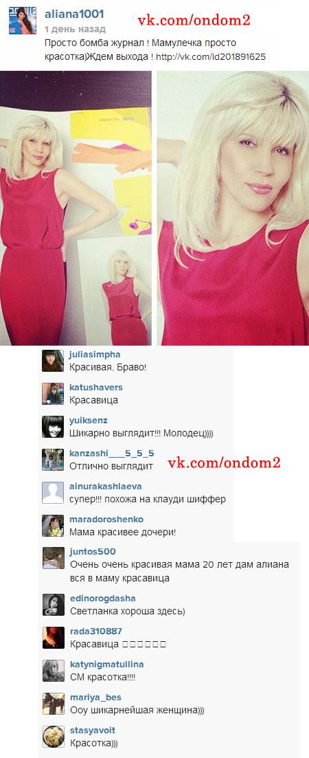 Алиана Устиненко в инстаграм про Светлану Михайловну