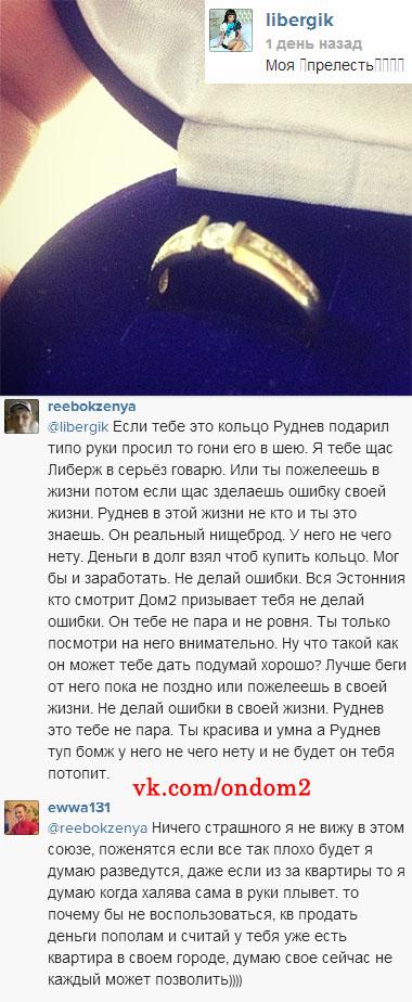 Либерж Кпадону в инстаграм