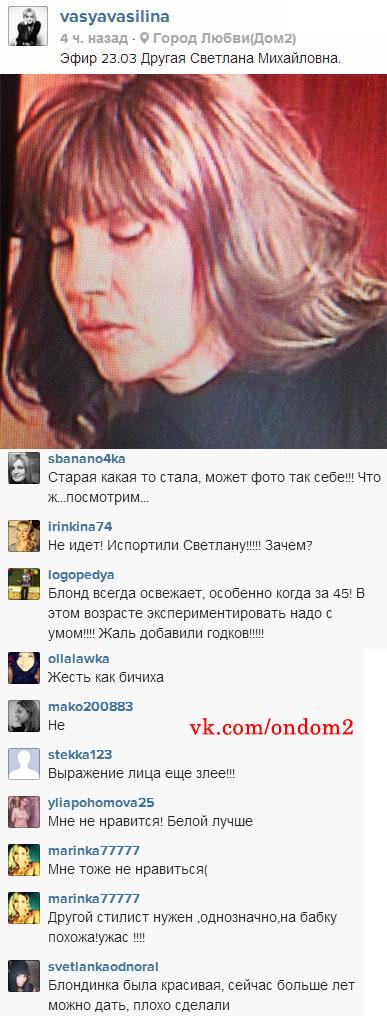 Василина Михайловская в инстаграм про Светлану Михайловну Устиненко