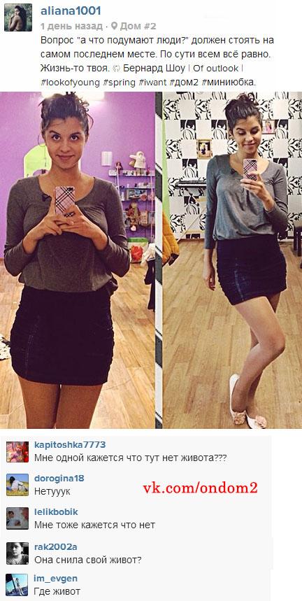 Алиана Устиненко (Асратян, Гобозова) в инстаграм