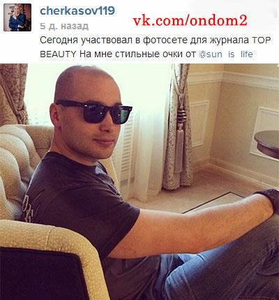 Андрей Черкасов в инстаграм