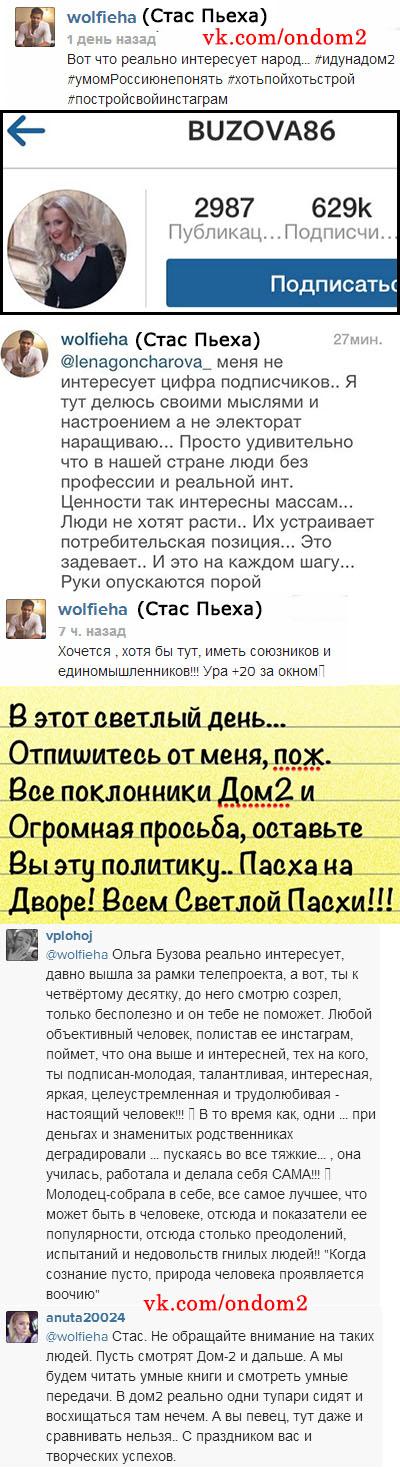 Инстаграм Стаса Пьехи про Ольгу Бузову