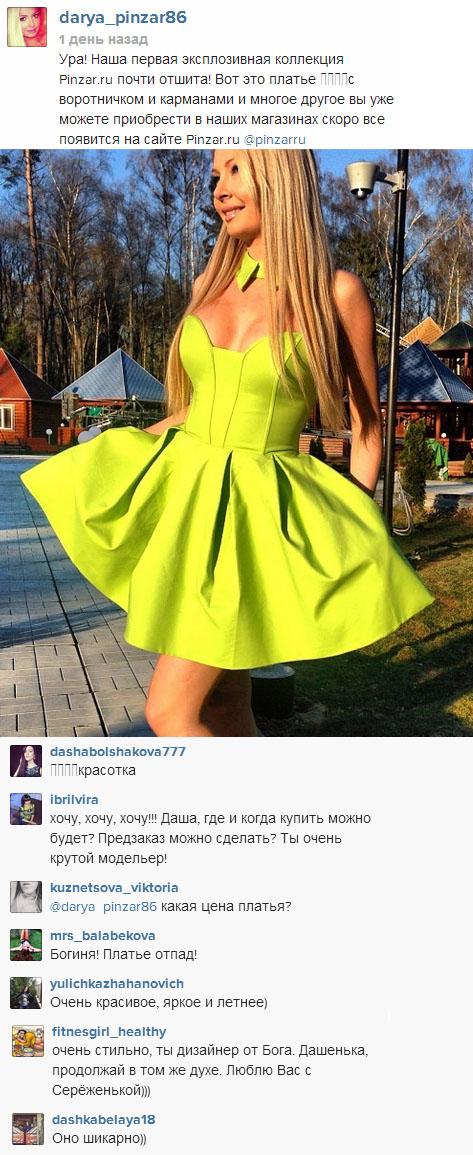 Дарья Пынзарь в инстаграм