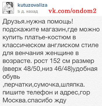 Елизавета Кутузова (Здобина) в инстаграм