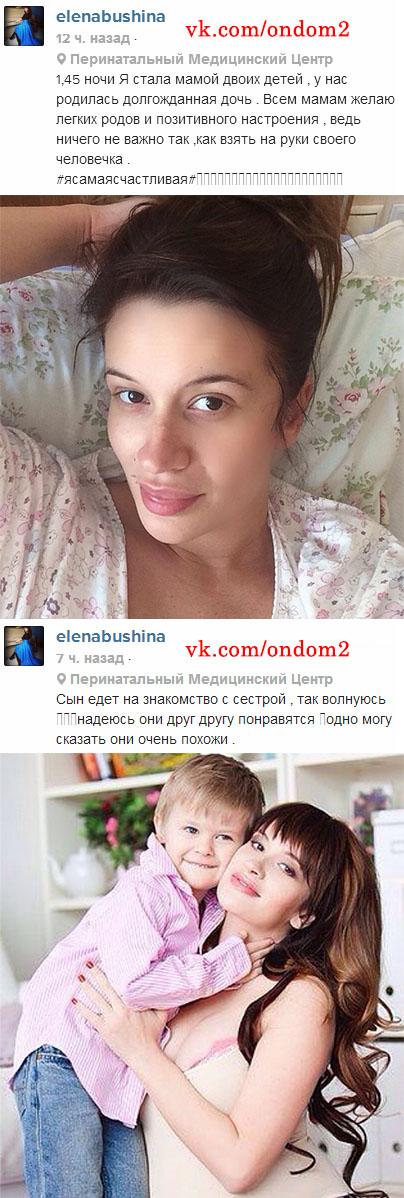 Елена Бушина (Железняк) в инстаграм