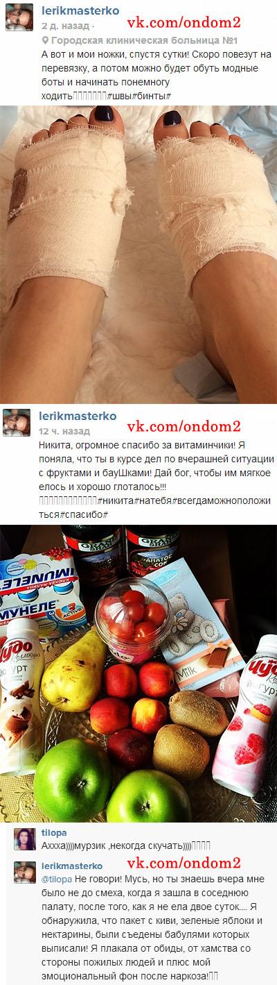 Валерия Мастерко в инстаграм