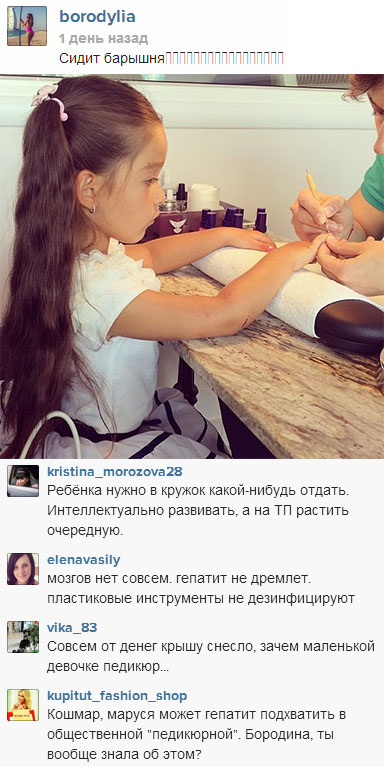 Про Ксению Бородину в инстаграм
