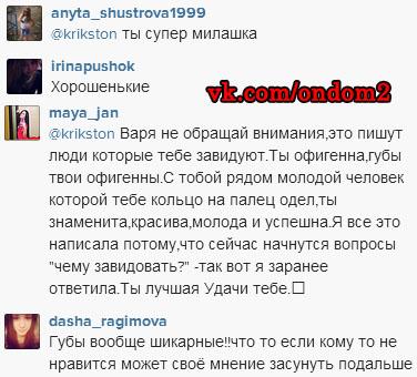 Комментарии про Варвару Третьякову в инстаграм