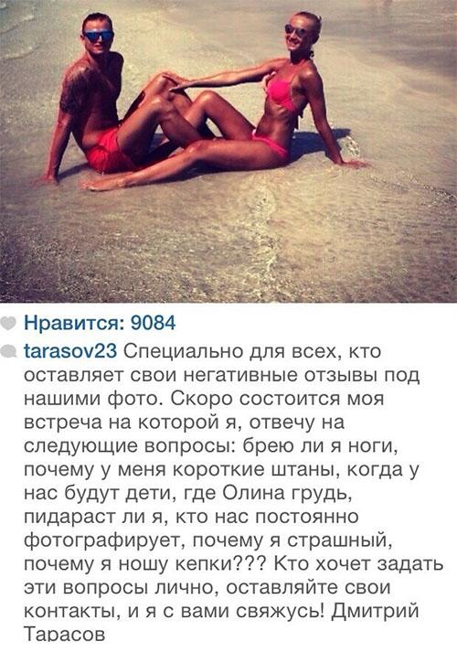 Инстаграм Ольги Бузовой