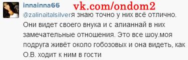 Про Алиану Устиненко (Гобозову) и Ольгу Васильевну в инстаграм