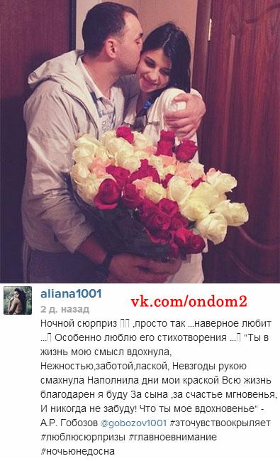 Алиана Устиненко (Гобозова) в инстаграм
