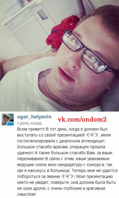 Егор Холявин в инстаграм