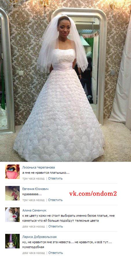 Либерж Кпадону в свадебном платье