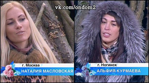 Альфия Курмаева, Наталия Масловская