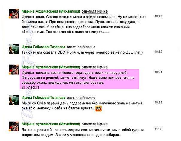 Марина Арзамасцева и Ирина Потапова на одноклассниках