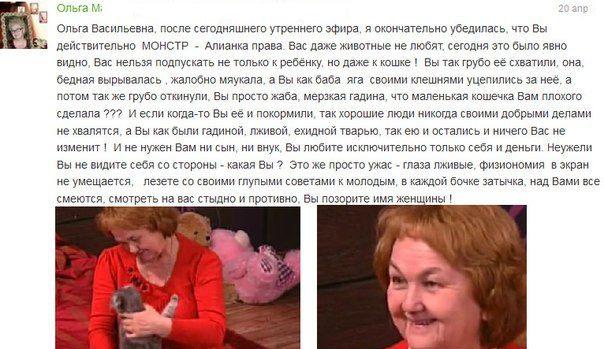 Отзыв на одноклассниках про Ольгу Васильевну Гобозова (Михайлову)