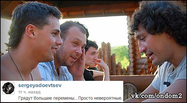 Влад Кадони, Глеб Жемчугов, Сергей Пынзарь, Рустам Калганов