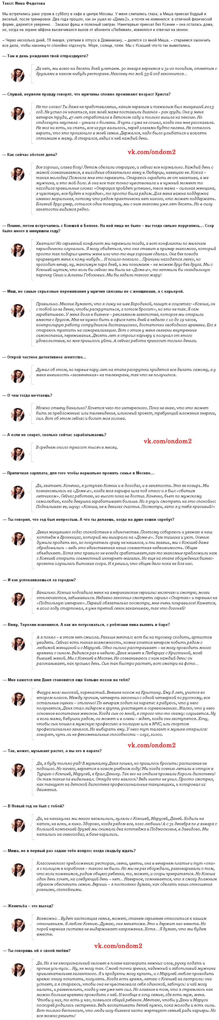 Интервью Михаила Терёхина