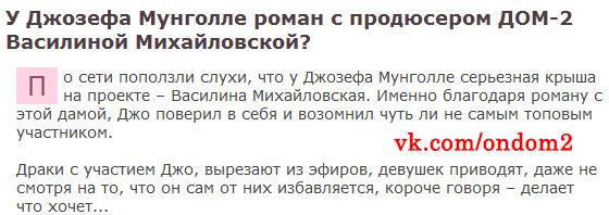 Статья про Василину Михайловскую и Джозефа Мунголле
