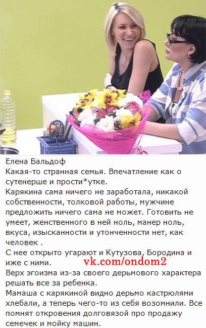 Статья про Элину Карякину (Камирен) и Елену Николаевну Карякину