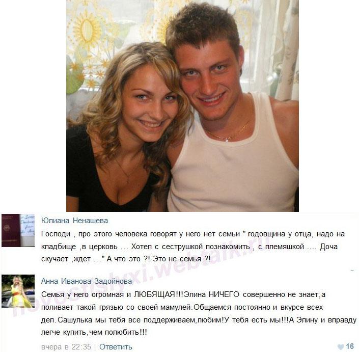 Про Александра Задойнова и сестру