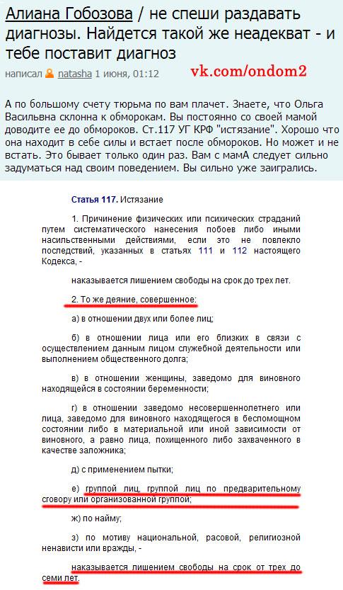 Статья про Алиану Гобозову (Асратян) и Светлану Михайловну Устиненко