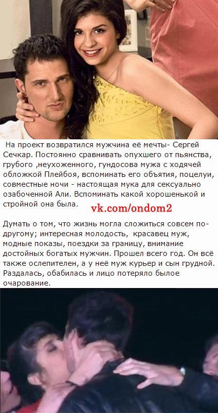 Статья про Сергея Сичкара и Алиану Устиненко (Гобозову)