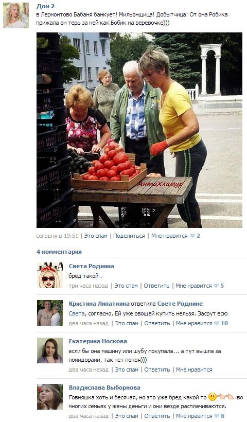 Про Ольгу Васильевну Гобозову (Михайлову) в Лермонтове